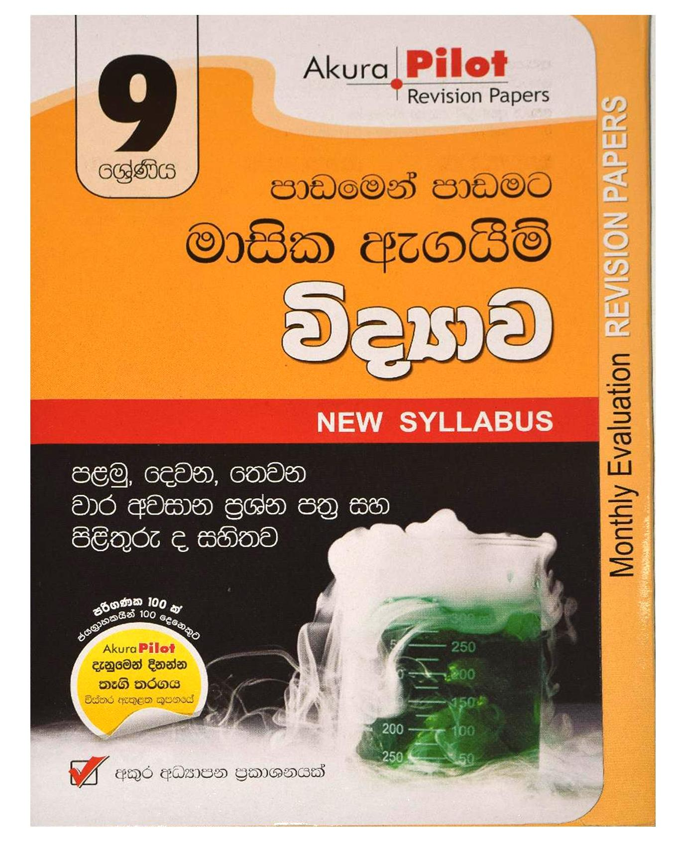 Science Monthly Evaluation Revision Papers For Grade 9 - Sinhala Medium