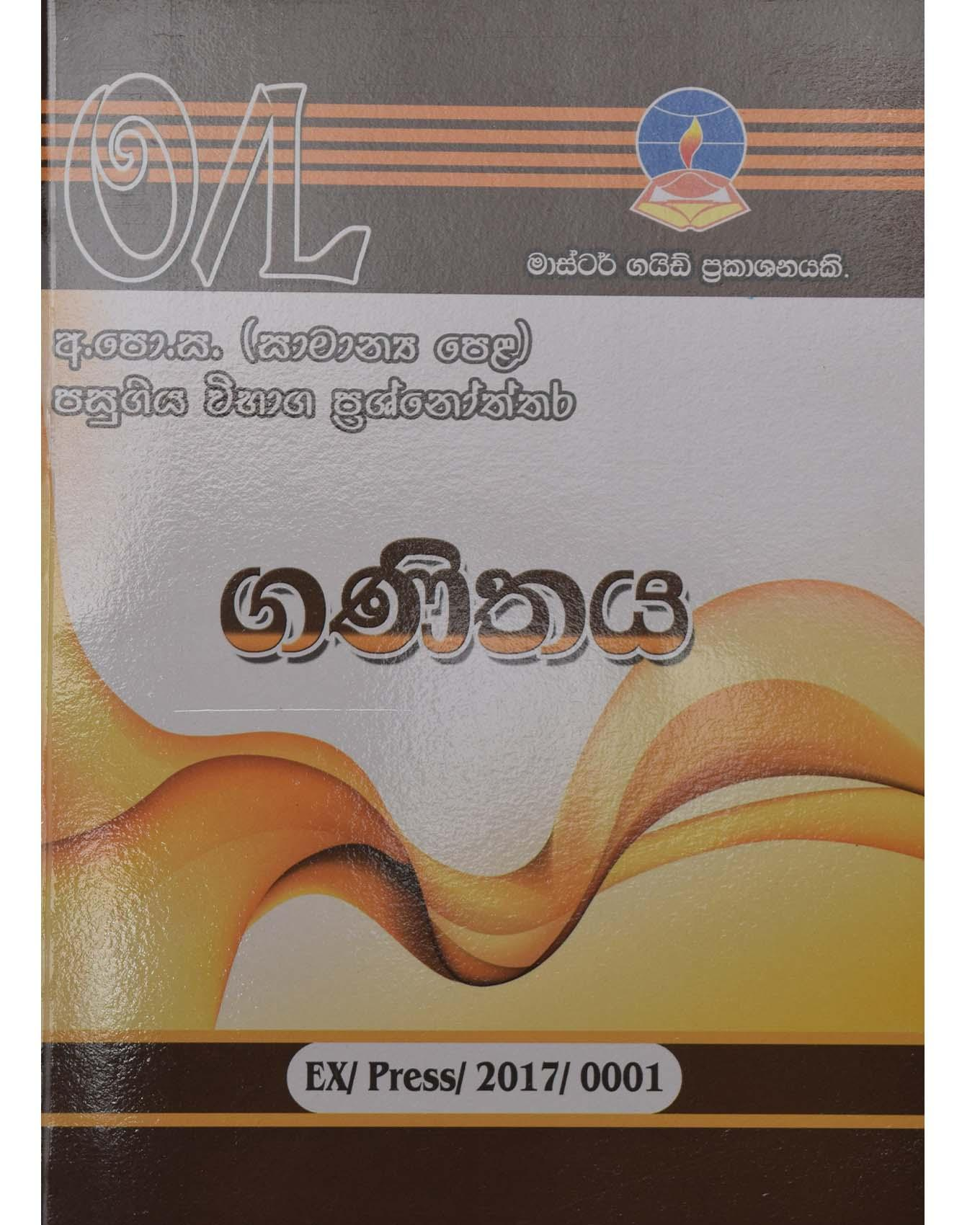 O/L Mathematics Past Papers Book With Answers