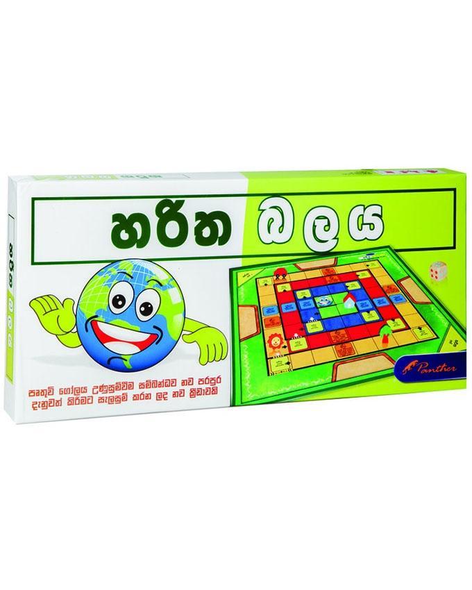 Green Power Sinhala