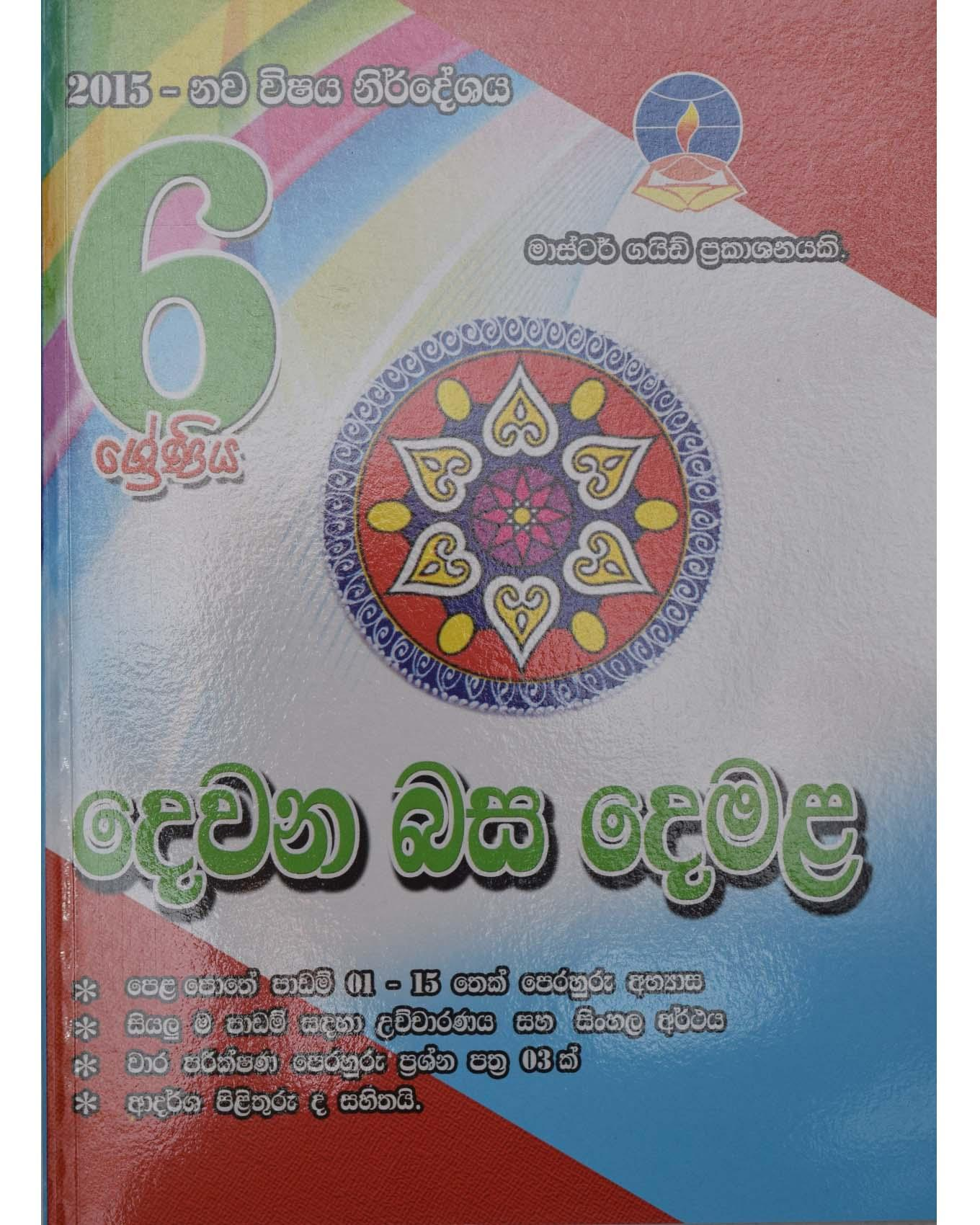 Grade 6 Second Language Tamil Model Papers Book With Answers