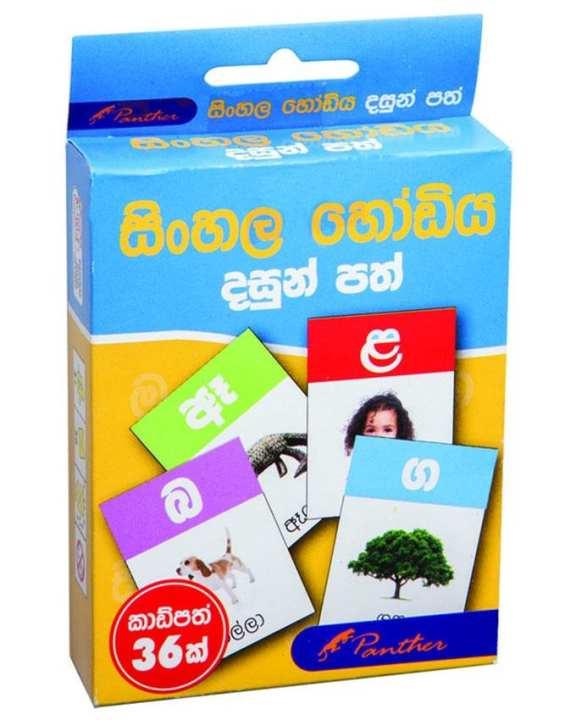 Alphabet Flash Cards Sinhala