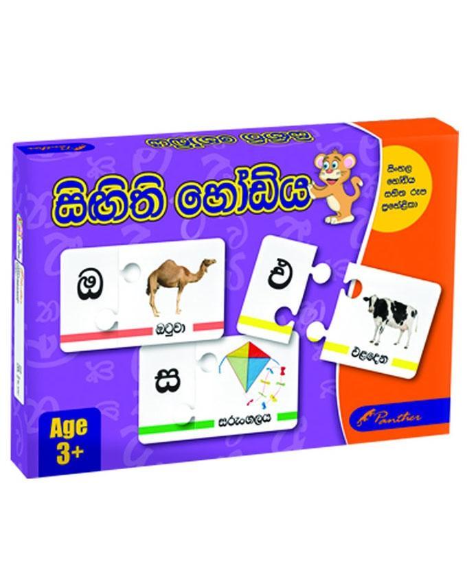 Singithi Hodiya Puzzle
