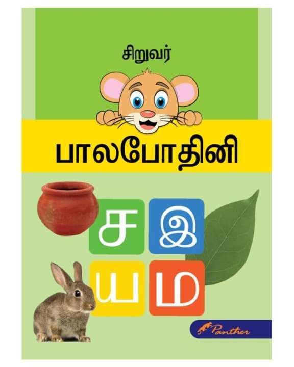 Tamil Alphabet Book
