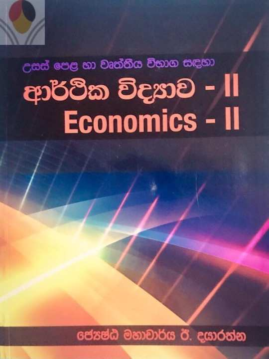 Economics 2 – Book for A/L New Syllabus and for Professional Exams