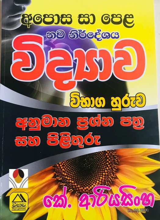 O/L Science New syllabus Exam Practice Papers & Answers Book -Sinhala Medium