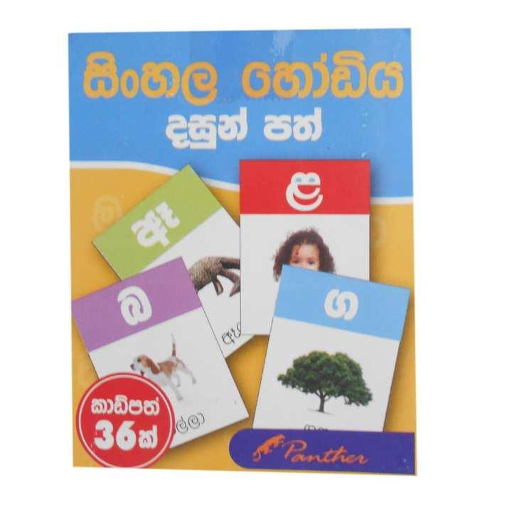 Panther Sinhala Alphabet - Multi