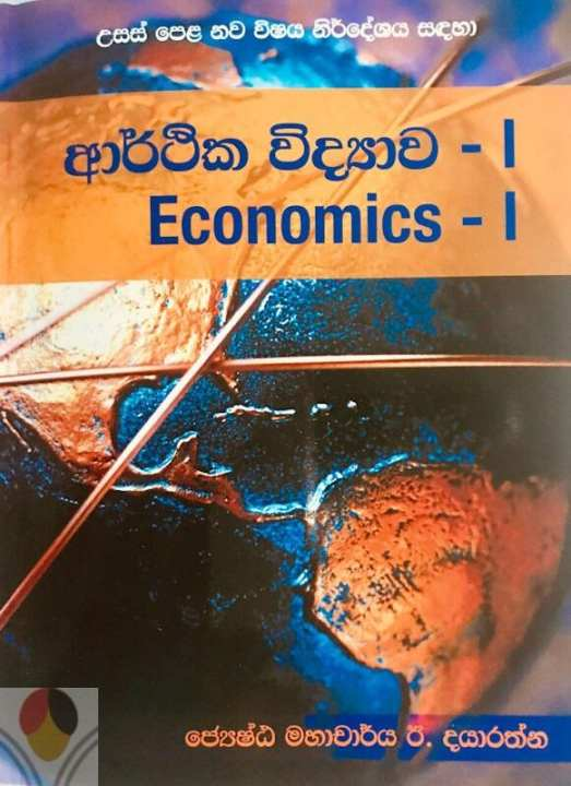 Economics 1 – Book for A/L New Syllabus