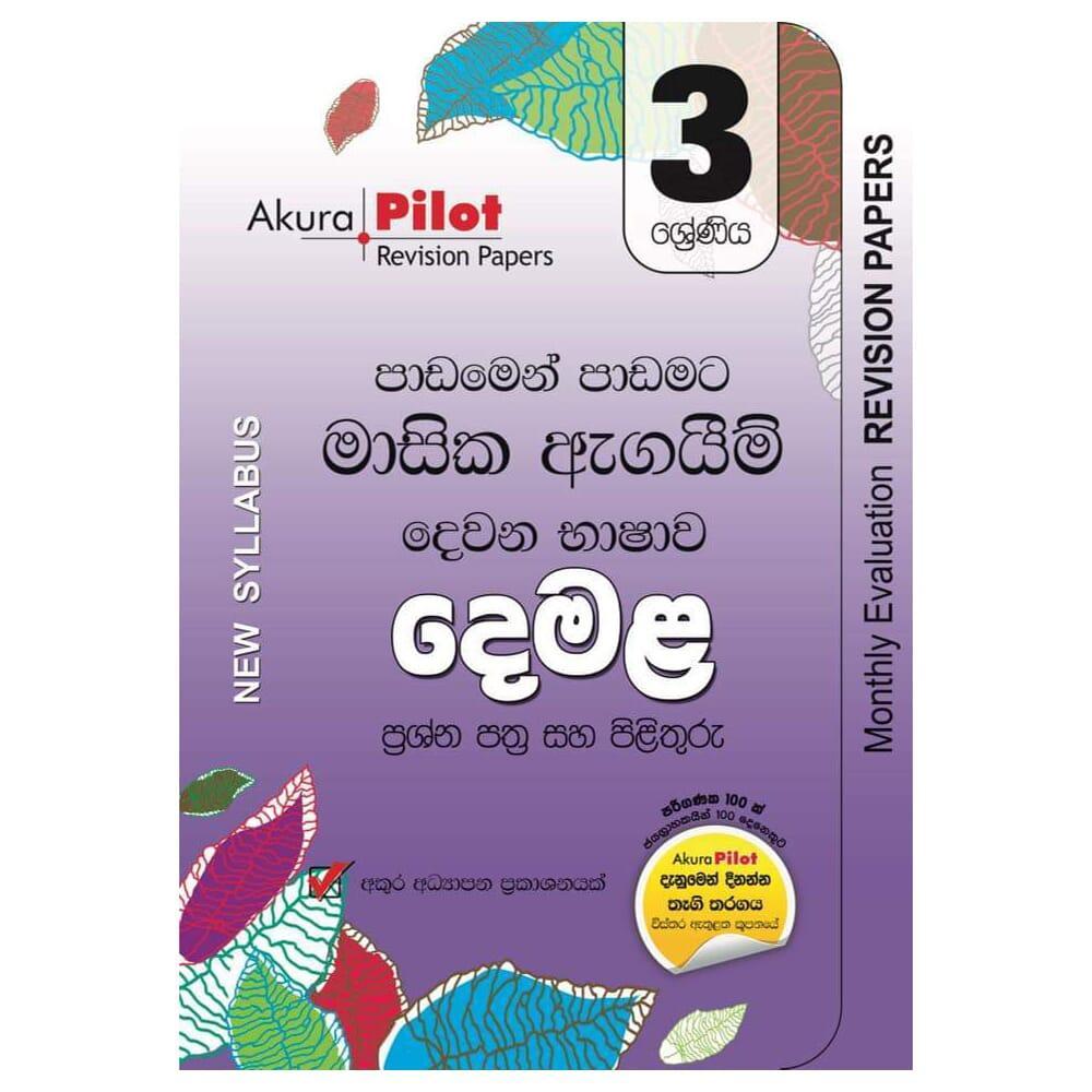 Akura Publication Pilot Revision Papers For Grade 3 Tamil - Purple