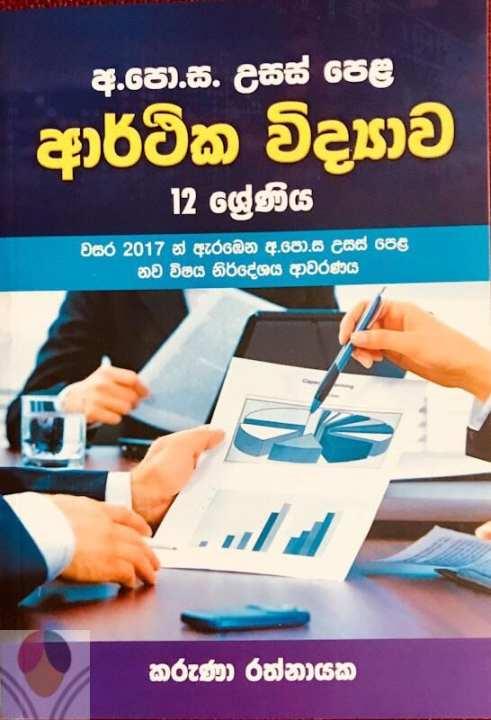 GCE A/L Economics Grade 12 New Syllabus Book